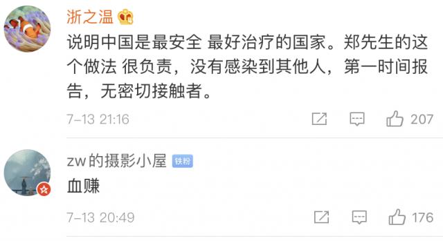 华人富豪确诊新冠 砸270万包机回国 重症下飞行35小时 结局震惊网友!