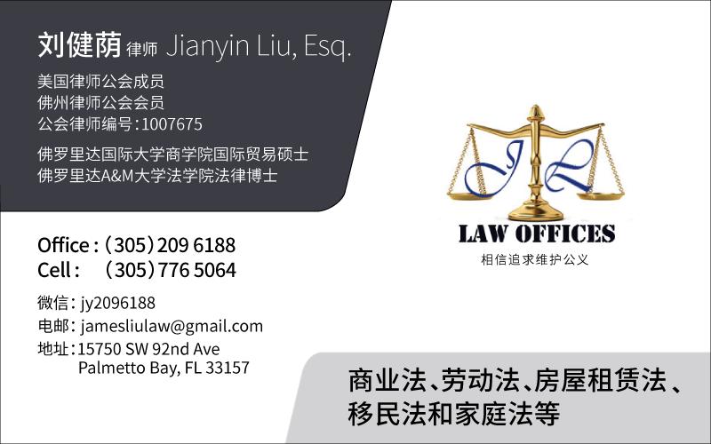刘健萌 律师