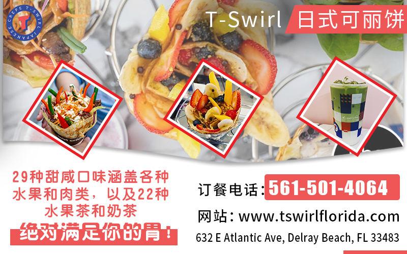 T-Swirl 日式可丽饼